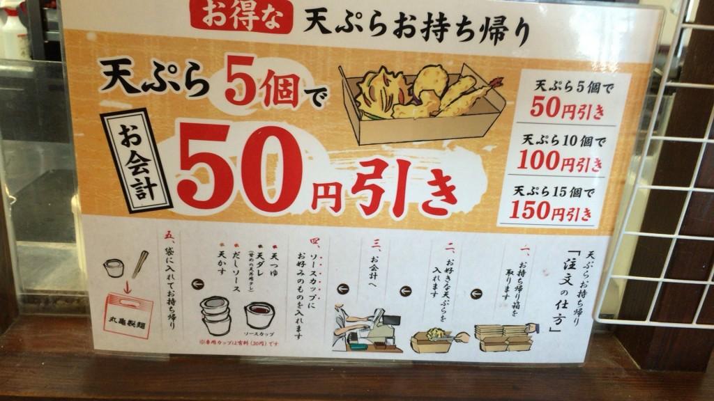 丸亀製麺 天ぷら持ち帰り