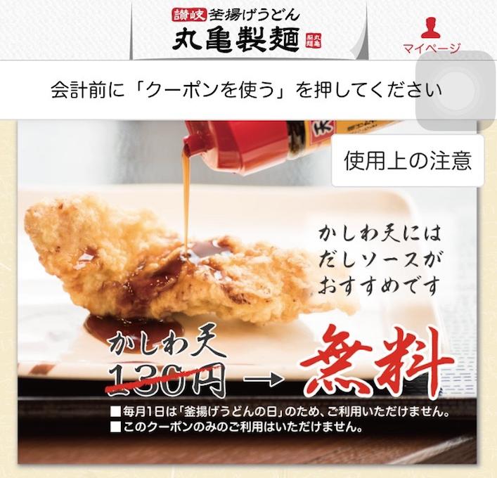 丸亀製麺 クーポン 1