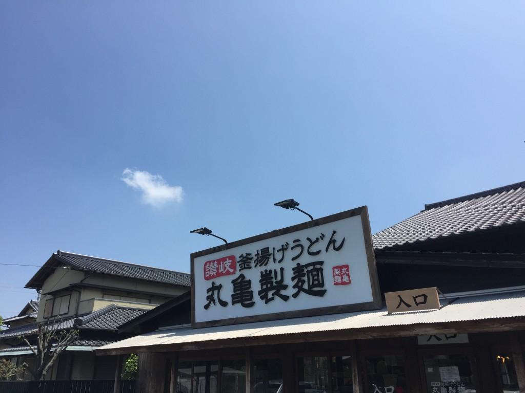 丸亀製麺 建物 1