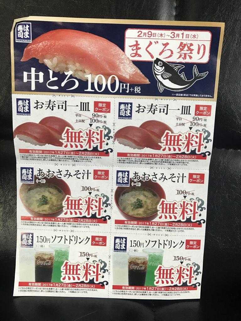 はま寿司 紙クーポン