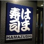 クーポンだけに頼るな!! はま寿司で安く食事するための割引・節約術のまとめ