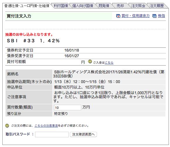 sbi積 申し込み 3