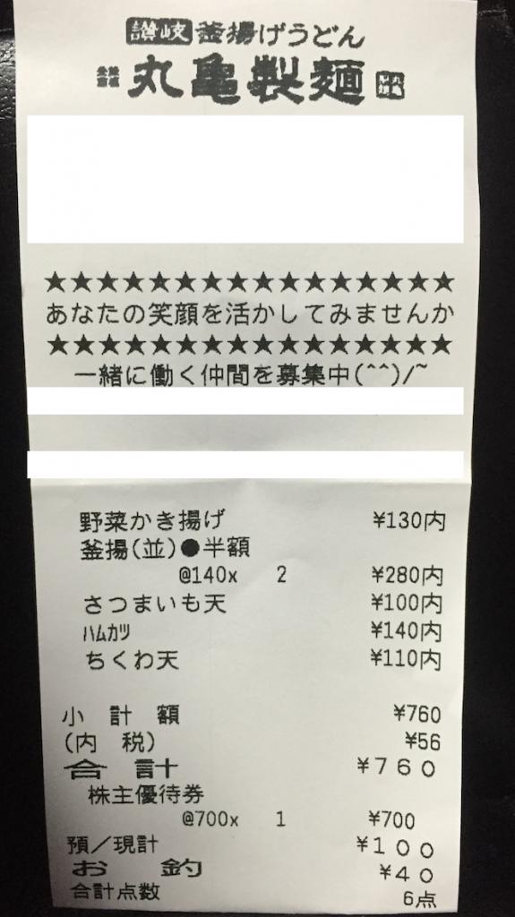 丸亀製麺 レシート 2