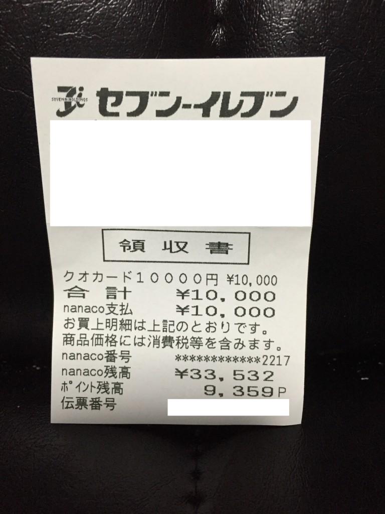 nanaco払い クオカード