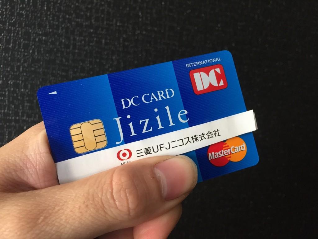 DCカード ジザイル 1