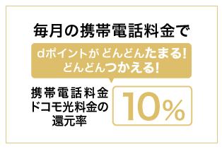 ドコモ 10%還元