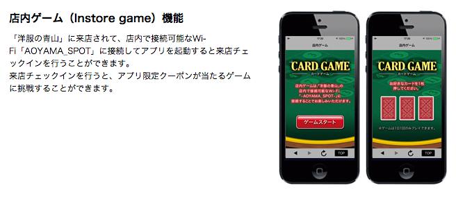 青山 店内ゲーム