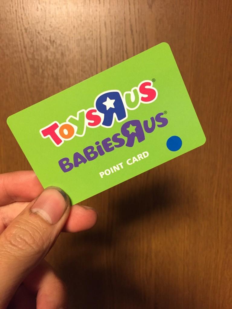 トイザらス ポイントカード