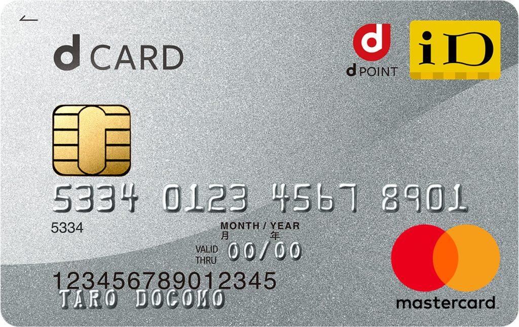 dカード 新 1