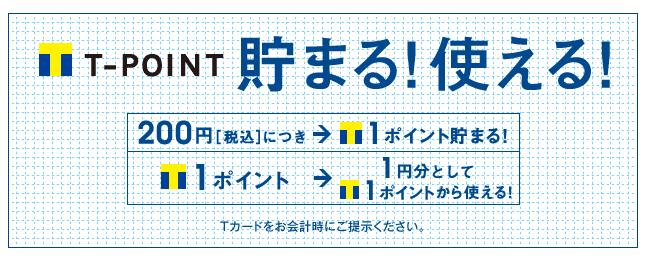 青山 Tポイント 2
