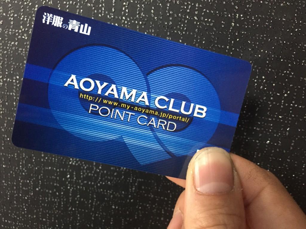 青山 ポイントカード