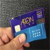 イオンカードは高還元率!?お得な使い方教えます!!