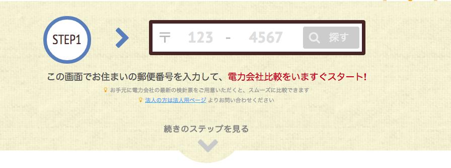 エネチェンジ 郵便番号