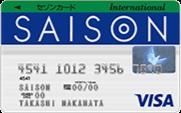 セゾンカードインターナショナル カード