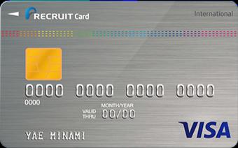 リクルートカード カード券面