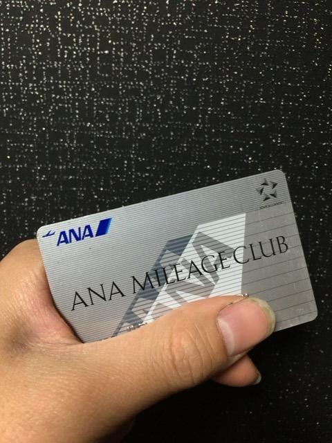 ANAマイレージカード