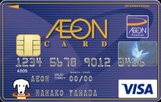 イオンカード 2