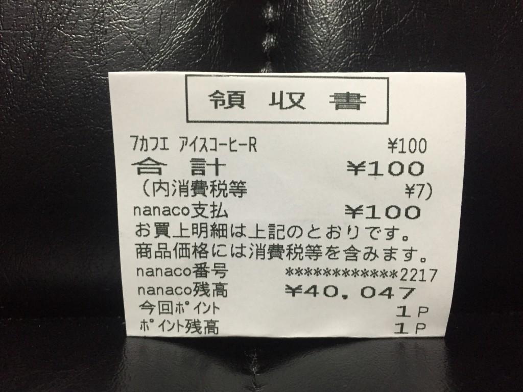 nanacoポイント 100円