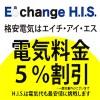 HISのE changeなら電気料金が誰でも5%割引になる!? 評判・メリット・デメリットを徹底解説