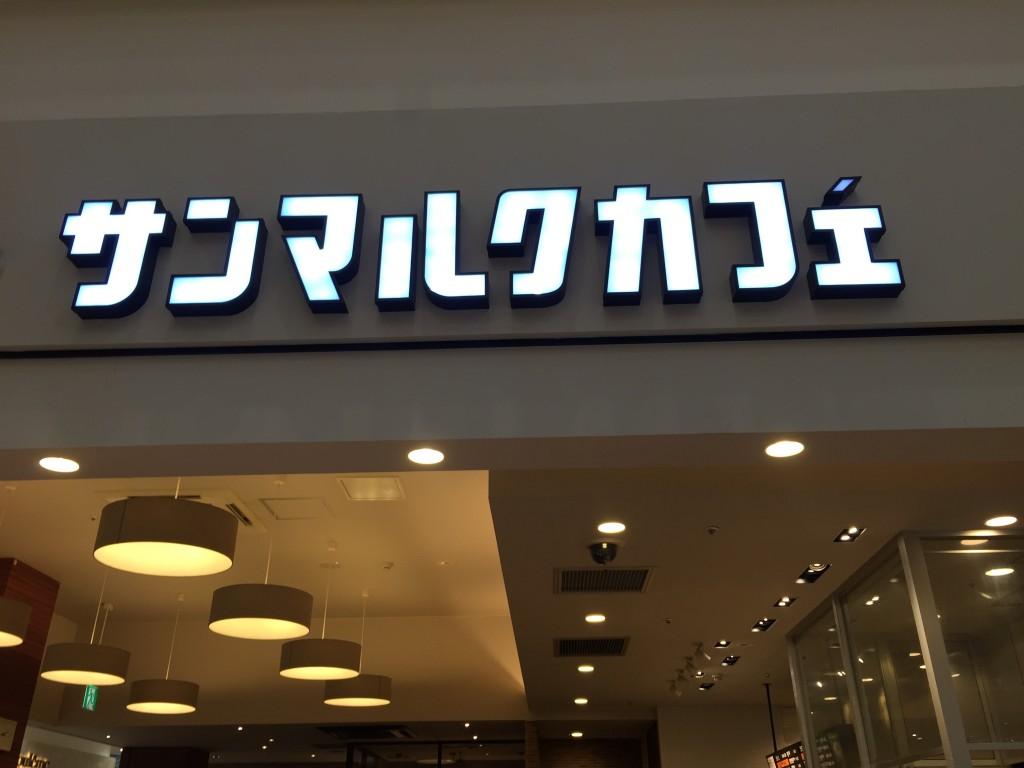 サンマルクカフェ ロゴ 1