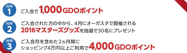 GDOカード キャンペーン