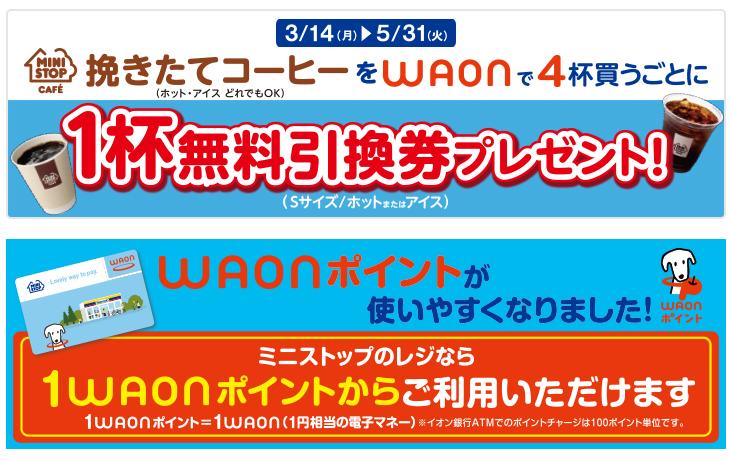 WAON キャンペーン
