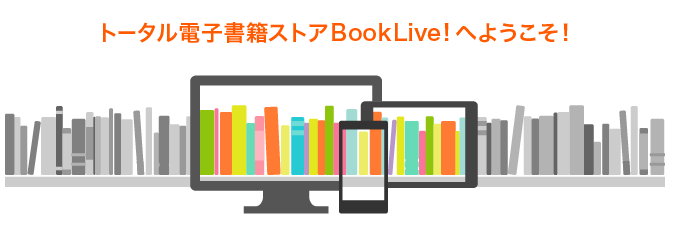 BookLIve ロゴ1