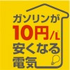 昭和シェル電気のメリット・デメリットを徹底解説!! 車持ちの家庭にはオススメです!!