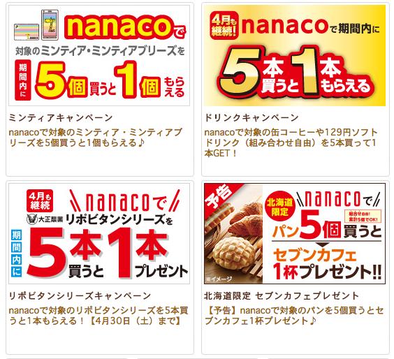 nanaco キャンペーン