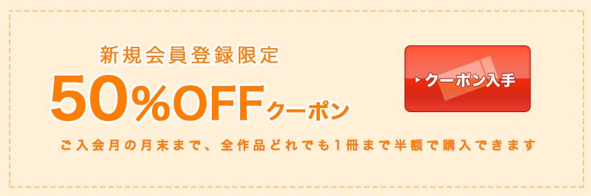 BookLive! 50%クーポン