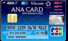 ソラチカカード 1