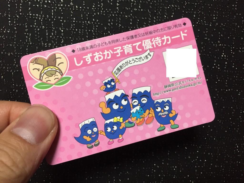 子育て支援カード