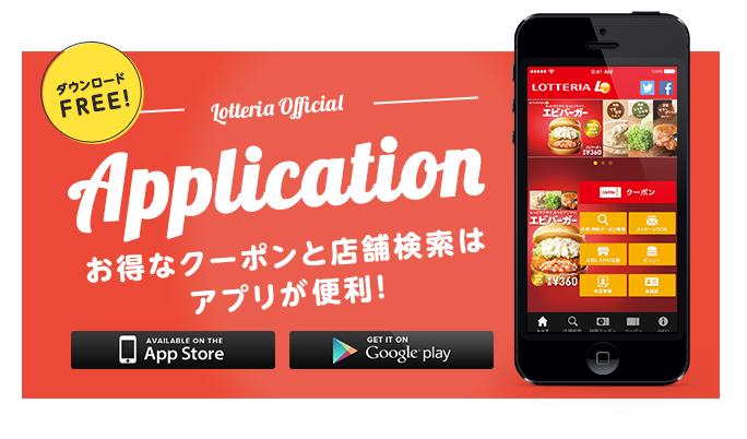 ロッテリア アプリ クーポン