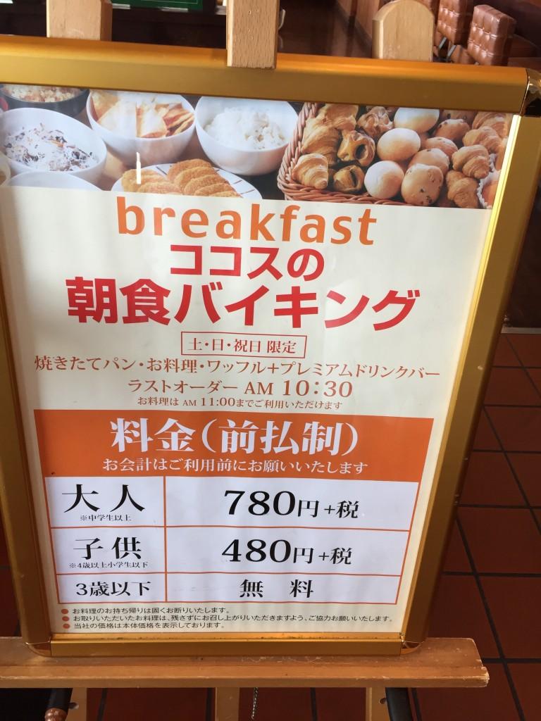 ココス 朝食バイキング 1