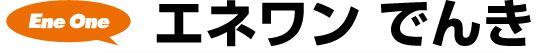エネワンでんき ロゴ1