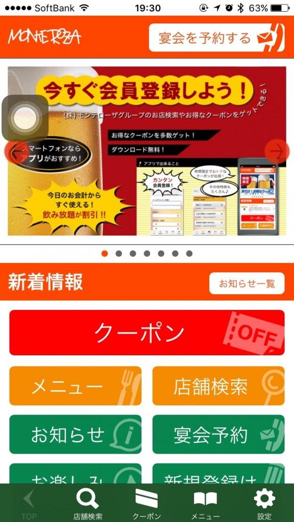魚民 アプリ クーポン