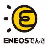 ENEOSでんきは大家族ほど電気代がお得!! 特徴やメリット・デメリットをまとめました