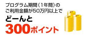 ライフカード スペシャル