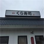 くら寿司にクーポンはあるの?? その他使える割引・節約術を徹底紹介!!