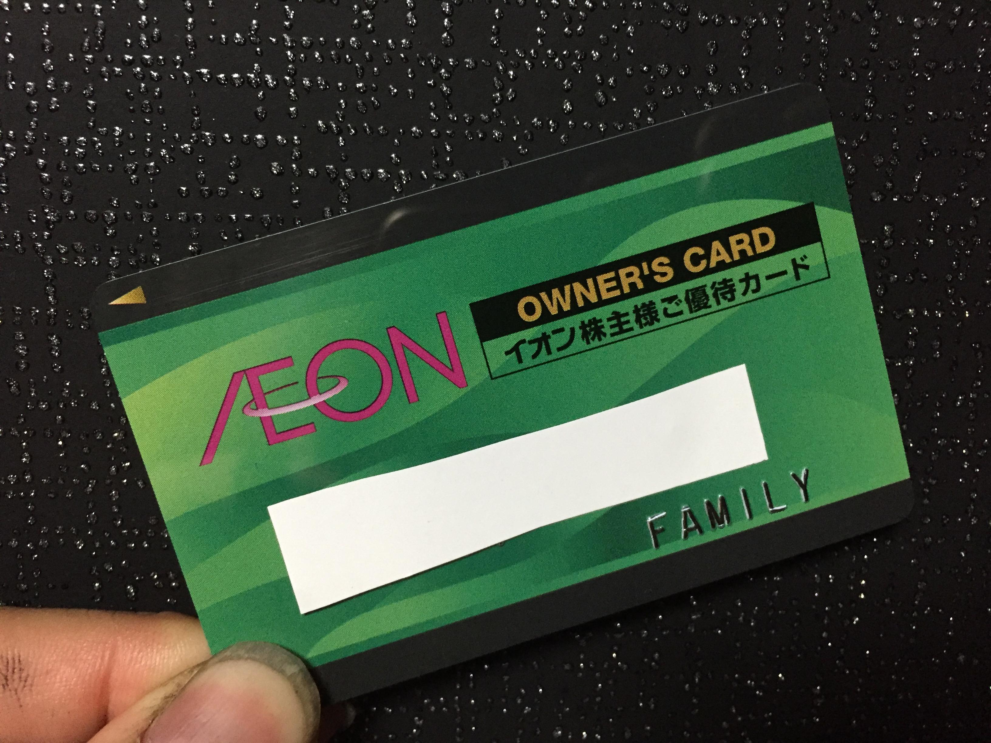 イオン オーナーズカード 1