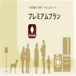 毎月400kWh以上の家庭は東京電力のプレミアムプランがオススメ!! 1万円以上の節約も夢じゃない!?