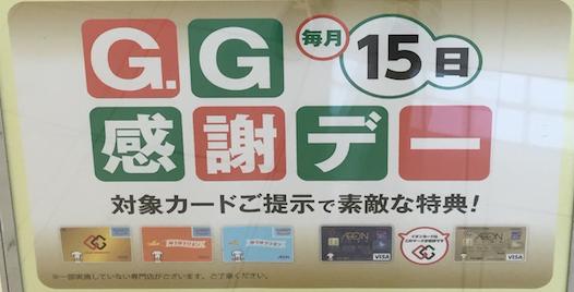 G.G感謝デー 1