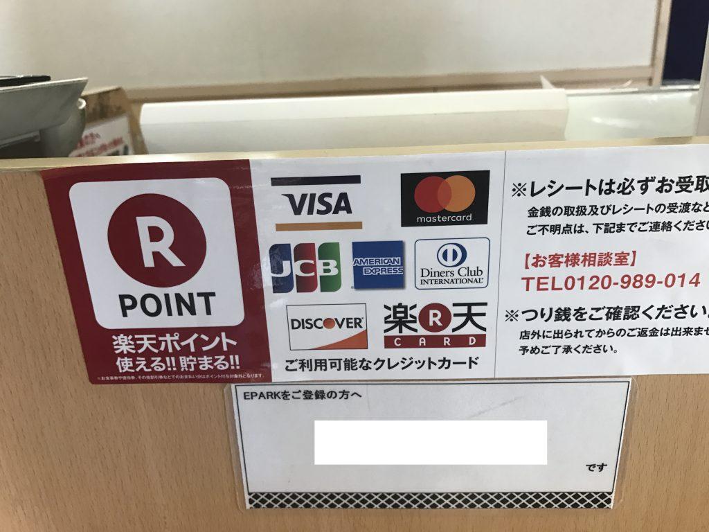 くら寿司 クレジットカード