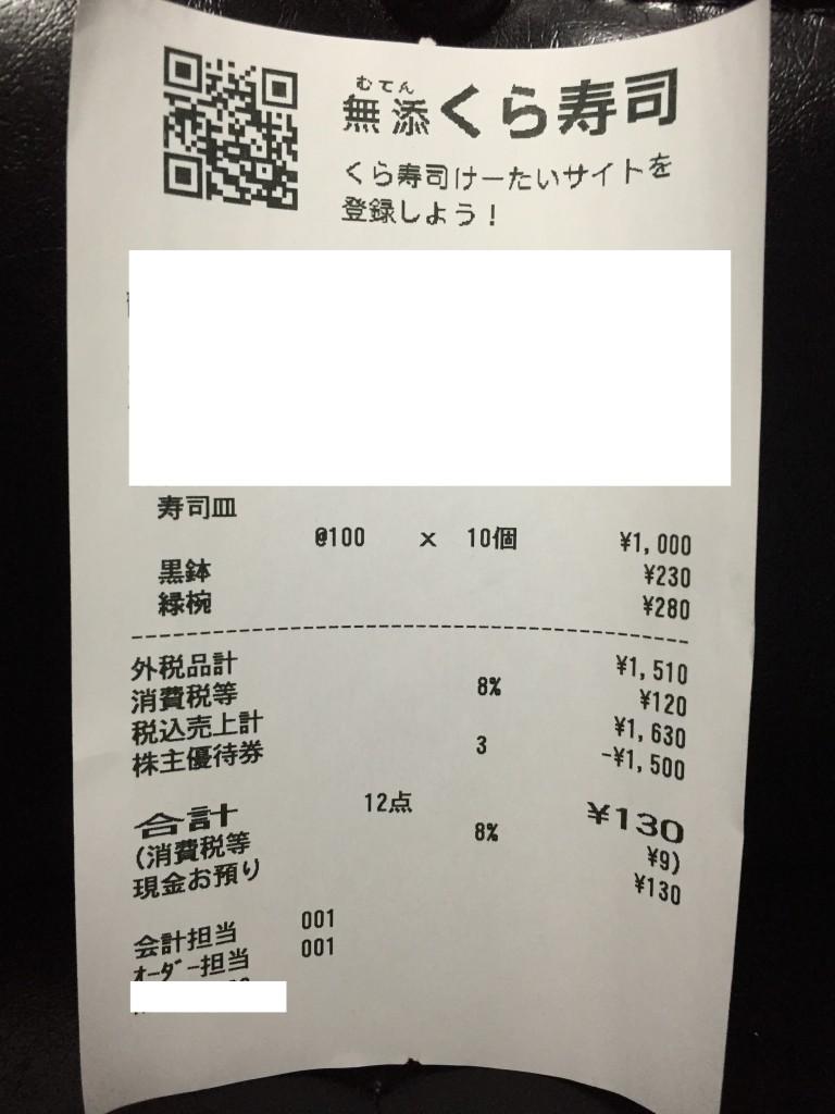 くら寿司 レシート 1