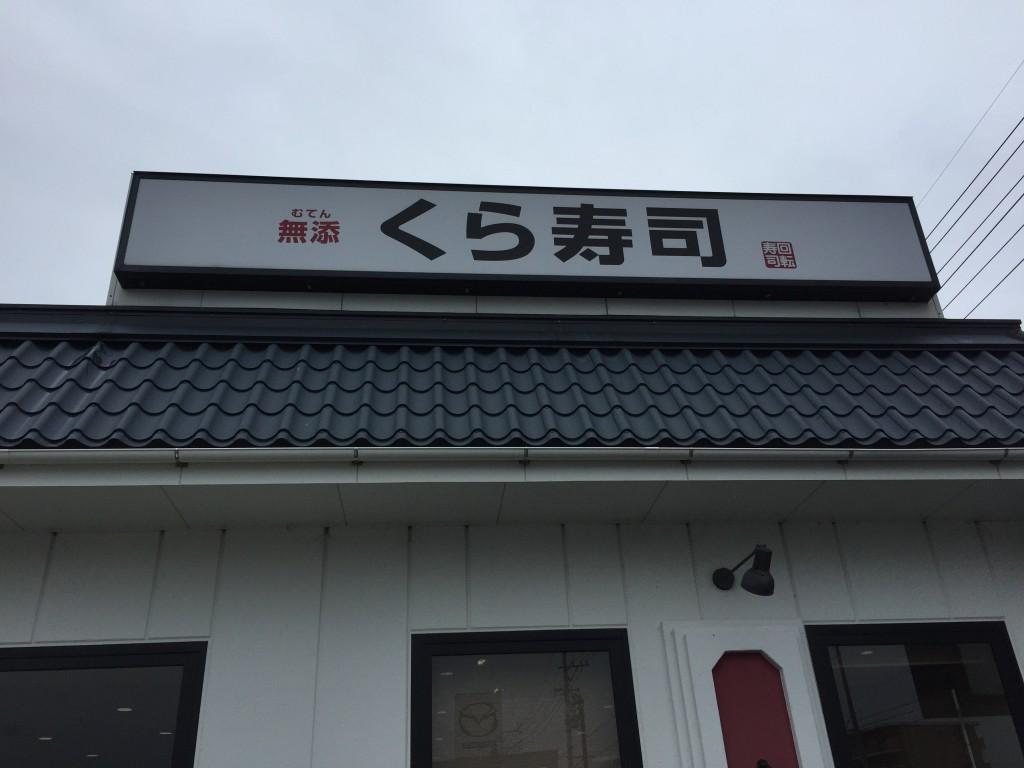 くら寿司 店舗 1