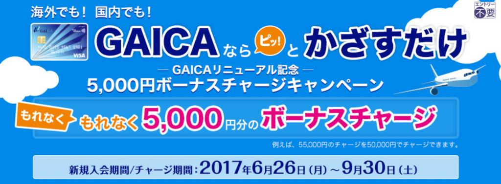 GAICA キャンペーン