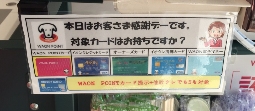 WAON POINTカード 5%オフ 対象