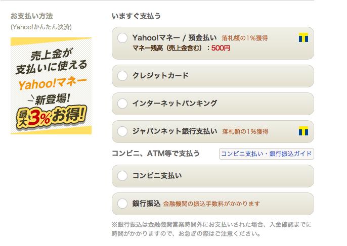Yahoo!マネー ヤフオク!支払い
