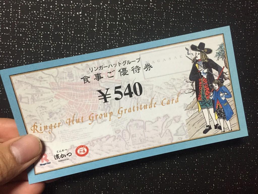 リンガーハット 株主優待 1
