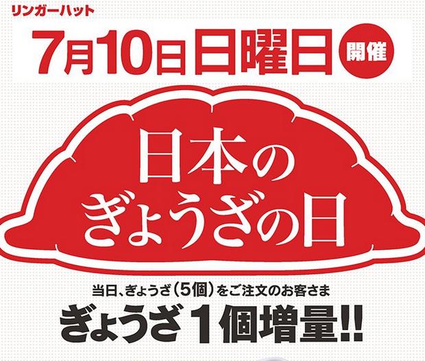 リンガーハット キャンペーン 餃子